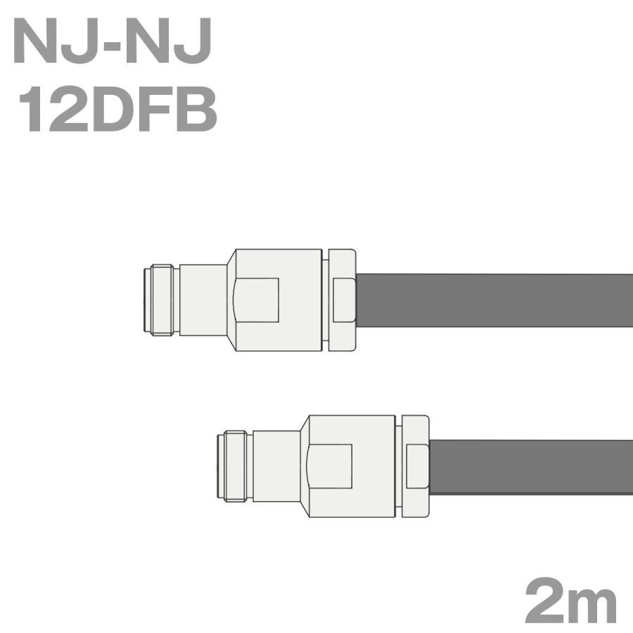 同軸ケーブル12DFB NJ-NJ NJ-NJ NJ-NJ 2m (インピーダンス:50Ω) 12D-FB加工製作品TV 1fc