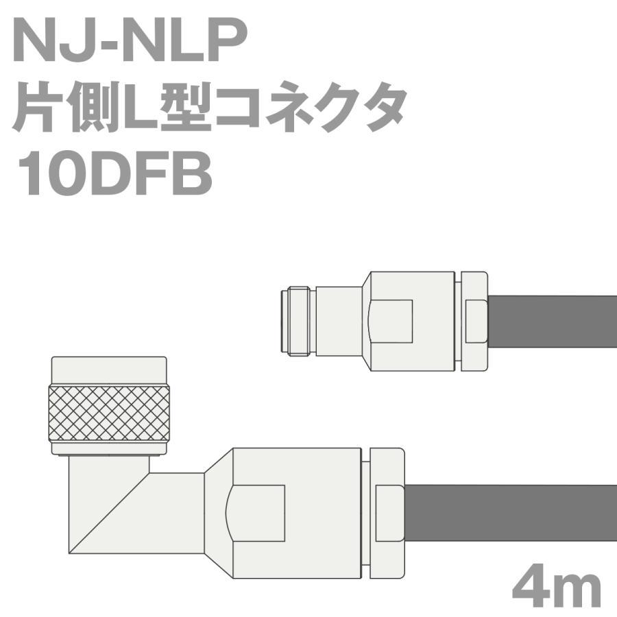 同軸ケーブル10DFB NJ-NLP NJ-NLP NJ-NLP (NLP-NJ) 4m (インピーダンス:50Ω) 10D-FB加工製作品TV ec4