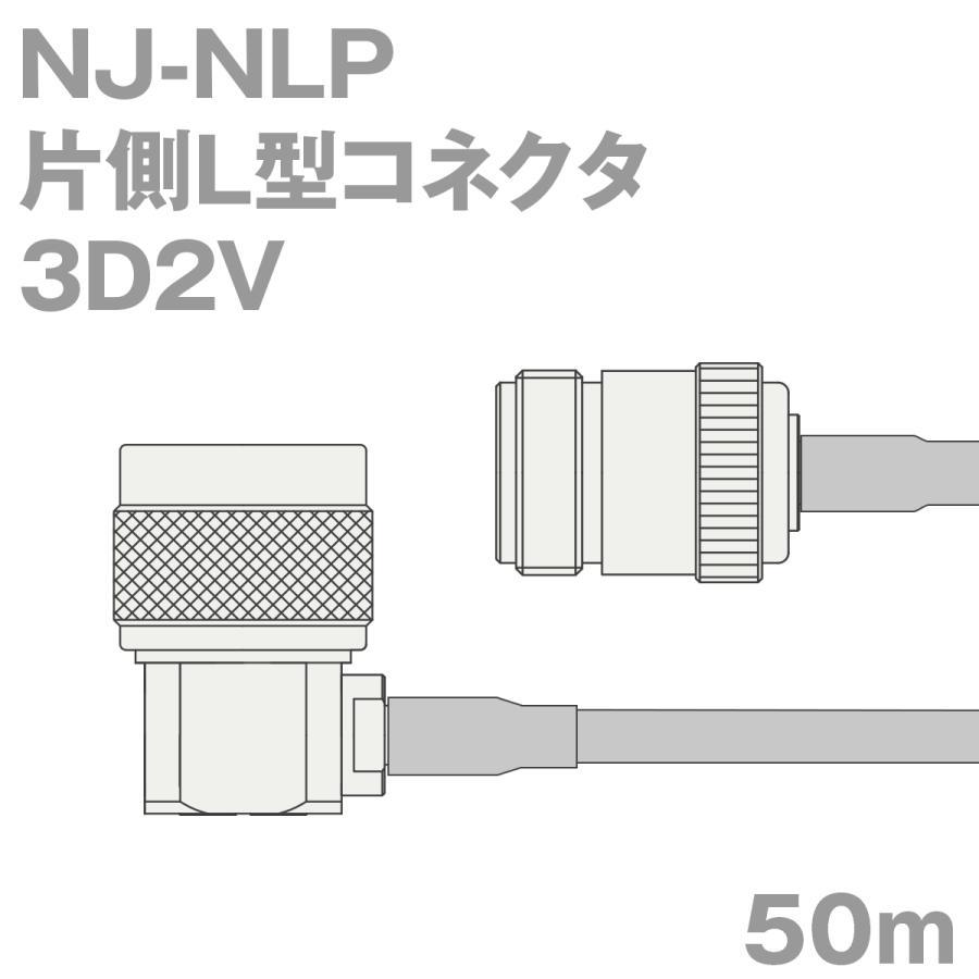 同軸ケーブル3D2V NJ-NLP (NLP-NJ) 50m (インピーダンス:50Ω) 3D-2V加工製作品TV