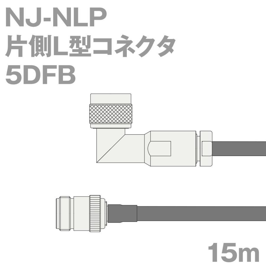 同軸ケーブル5DFB NJ-NLP (NLP-NJ) 15m (インピーダンス:50Ω) 5D-FB加工製作品TV