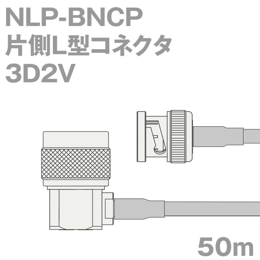 同軸ケーブル3D2V NLP-BNCP (BNCP-NLP) 50m 50m 50m (インピーダンス:50Ω) 3D-2V加工製作品TV 0bb