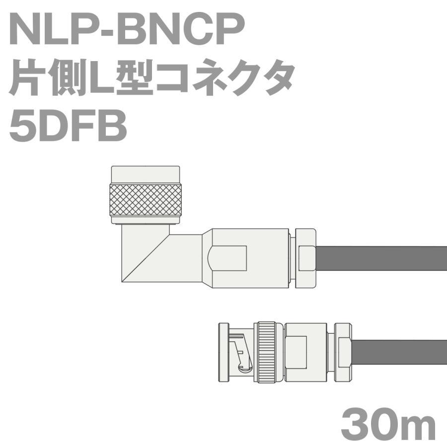 同軸ケーブル5DFB NLP-BNCP (BNCP-NLP) 30m (インピーダンス:50Ω) 5D-FB加工製作品TV
