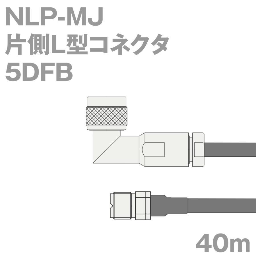 同軸ケーブル5DFB NLP-MJ (MJ-NLP) 40m (インピーダンス:50Ω) 5D-FB加工製作品TV