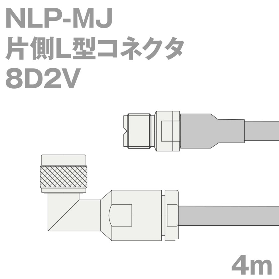 同軸ケーブル8D2V NLP-MJ (MJ-NLP) 4m (インピーダンス:50Ω) (インピーダンス:50Ω) (インピーダンス:50Ω) 8D-2V加工製作品TV 843