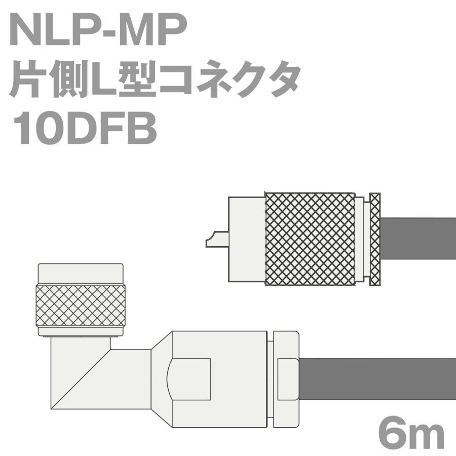 同軸ケーブル10DFB 同軸ケーブル10DFB 同軸ケーブル10DFB NLP-MP (MP-NLP) 6m (インピーダンス:50Ω) 10D-FB加工製作品TV a29