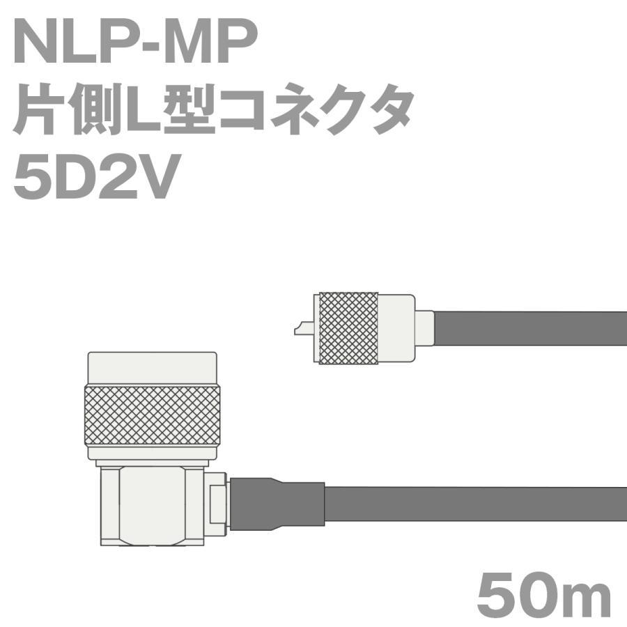 同軸ケーブル5D2V NLP-MP (MP-NLP) 50m (インピーダンス:50Ω) 5D-2V加工製作品TV