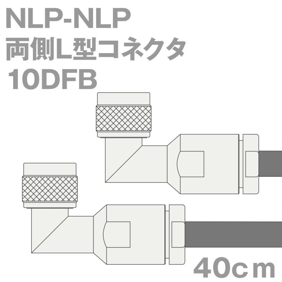 同軸ケーブル10DFB NLP-NLP 40cm (0.4m) (インピーダンス:50Ω) 10D-FB加工製作品TV