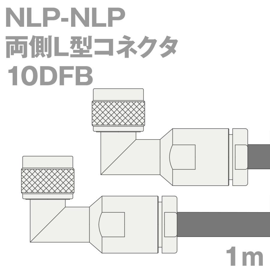 同軸ケーブル10DFB NLP-NLP 1m (インピーダンス:50Ω) 10D-FB加工製作品TV 10D-FB加工製作品TV 10D-FB加工製作品TV 9b5