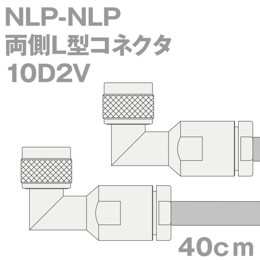 同軸ケーブル10D2V NLP-NLP NLP-NLP NLP-NLP 40cm (0.4m) (インピーダンス:50Ω) 10D-2V加工製作品TV 534