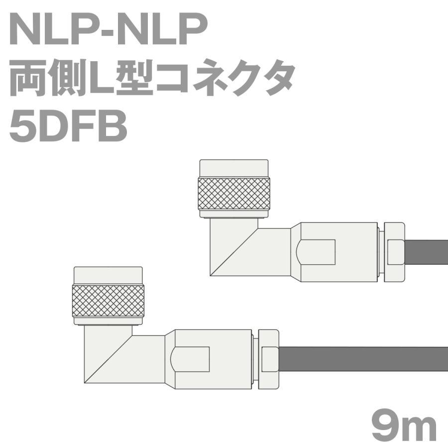同軸ケーブル5DFB 同軸ケーブル5DFB 同軸ケーブル5DFB NLP-NLP 9m (インピーダンス:50Ω) 5D-FB加工製作品TV 2b6