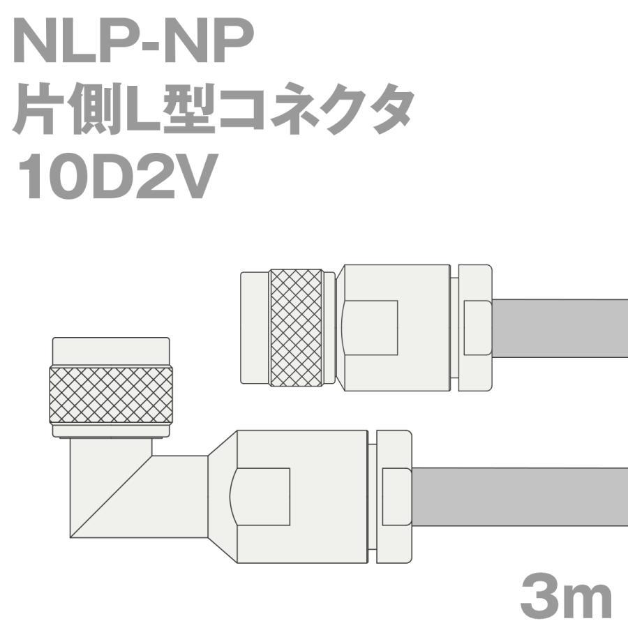 同軸ケーブル10D2V NLP-NP (NP-NLP) 3m 3m 3m (インピーダンス:50Ω) 10D-2V加工製作品TV 2ec