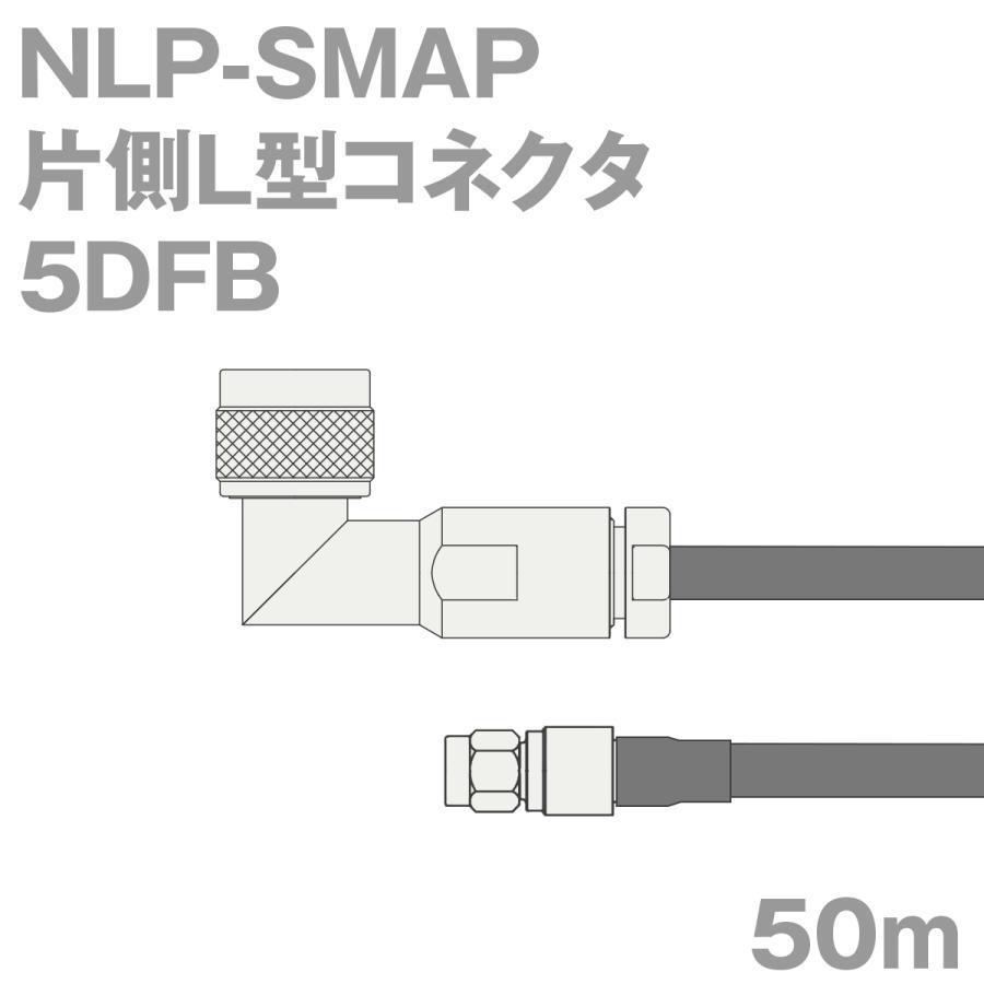 同軸ケーブル5DFB NLP-SMAP (SMAP-NLP) 50m (インピーダンス:50Ω) 5D-FB加工製作品TV