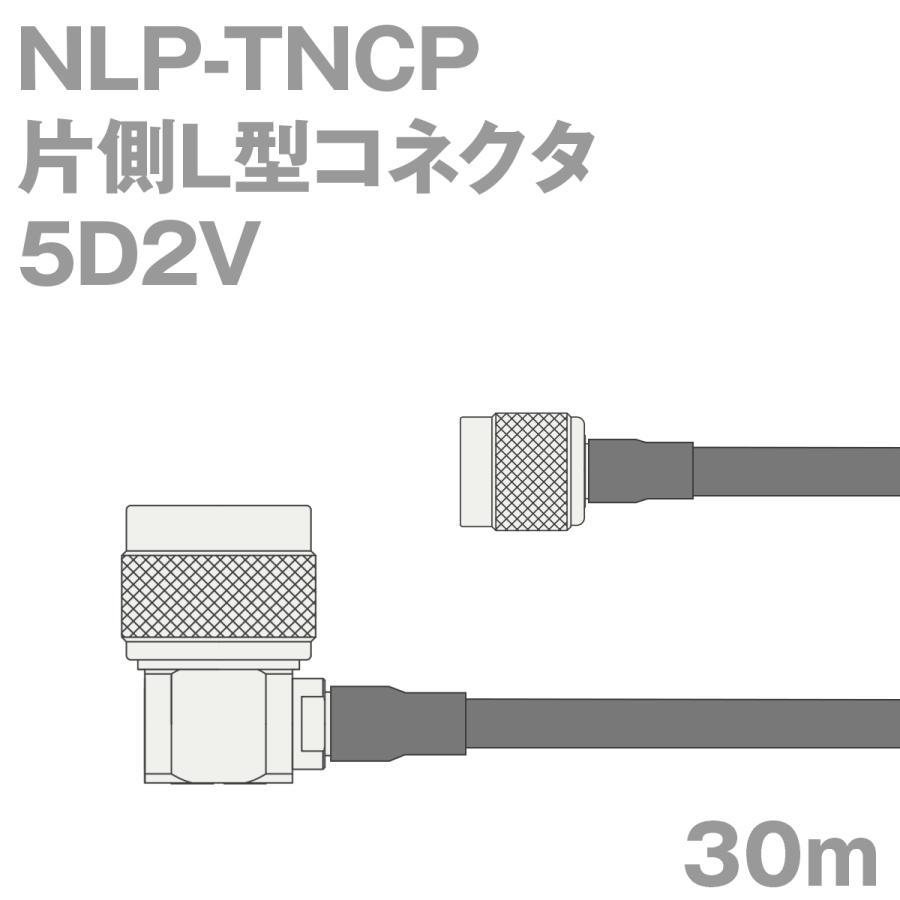 同軸ケーブル5D2V NLP-TNCP (TNCP-NLP) 30m (インピーダンス:50Ω) 5D-2V加工製作品TV