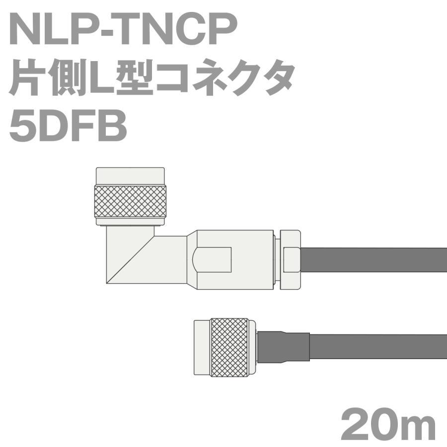 同軸ケーブル5DFB NLP-TNCP (TNCP-NLP) 20m (インピーダンス:50Ω) 5D-FB加工製作品TV