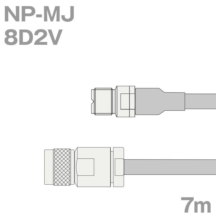 同軸ケーブル8D2V NP-MJ (MJ-NP) 7m 7m 7m (インピーダンス:50Ω) 8D-2V加工製作品TV c80