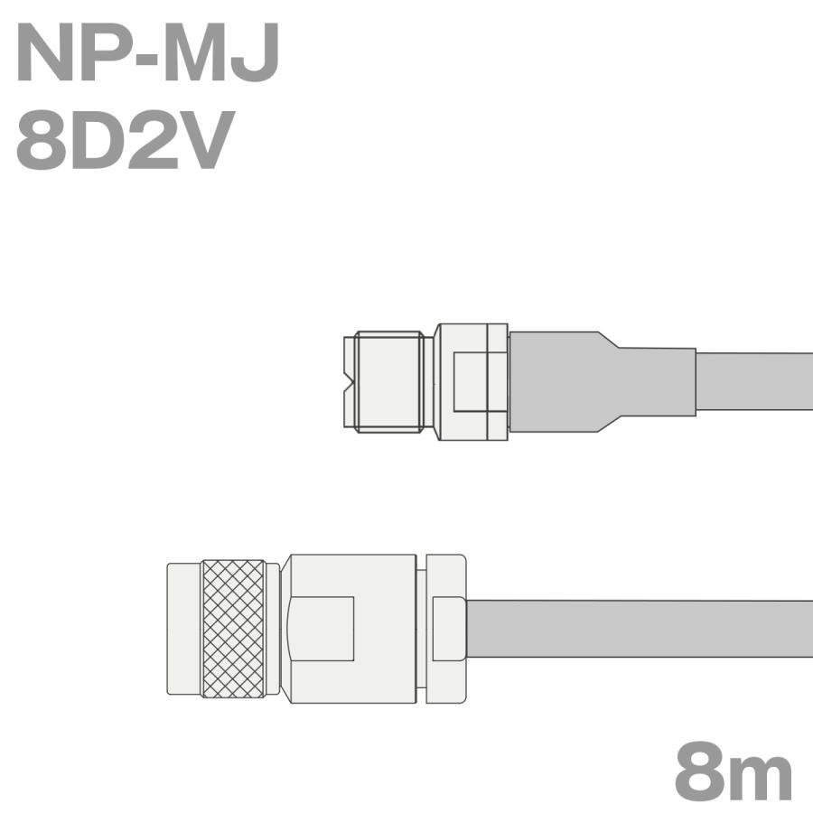 同軸ケーブル8D2V NP-MJ (MJ-NP) (MJ-NP) (MJ-NP) 8m (インピーダンス:50Ω) 8D-2V加工製作品TV f6d
