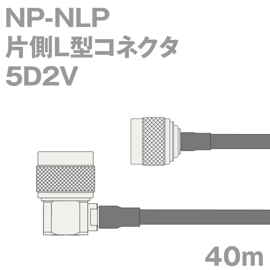 同軸ケーブル5D2V NP-NLP (NLP-NP) 40m (インピーダンス:50Ω) 5D-2V加工製作品TV