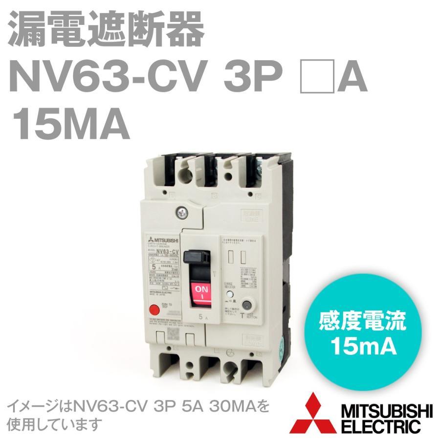 取寄 三菱電機 NV63-CV 3P 15MA (漏電遮断器) (3極) (AC 100-440) NN