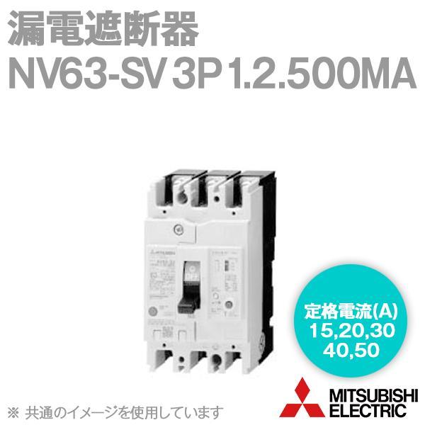 取寄 三菱電機 NV63-SV 3P 1.2.500MA (漏電遮断器) (3極) (AC 100-440) NN
