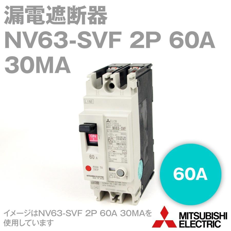 取寄 三菱電機 NV63-SVF 2P 60A 30MA (漏電遮断器) (2極) (感知電流:30mA) (高速形) NN