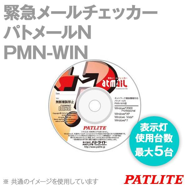 取寄 PATLITE(パトライト) PMN-WIN 緊急メールチェッカー パトメールN (表示灯接続可能数: 最大5台) (メールでの動作制御) (ソフトウェア) SN