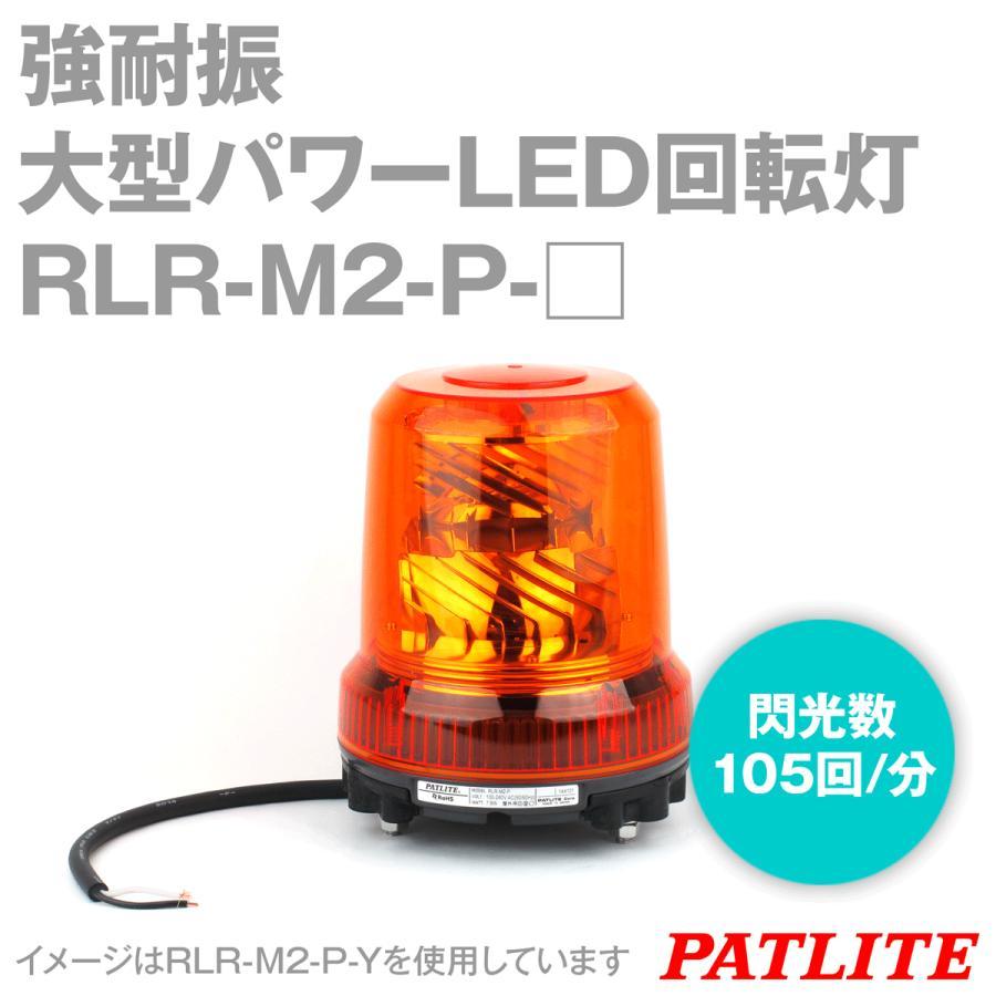 PATLITE(パトライト) RLR-M2-P-□ 強耐振大型LED回転灯 (定格電圧: AC100-240V) (赤・黄) (φ162) (耐塵防水構造) (IP66) SN