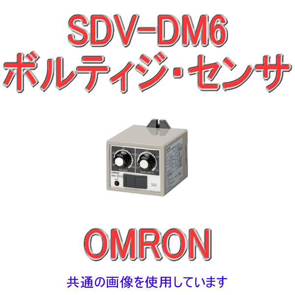 取寄 オムロン(OMRON) SDV-DM6 ボルティジ・センサー 2重動作形 (制御電源電圧 AC100V/110V) NN