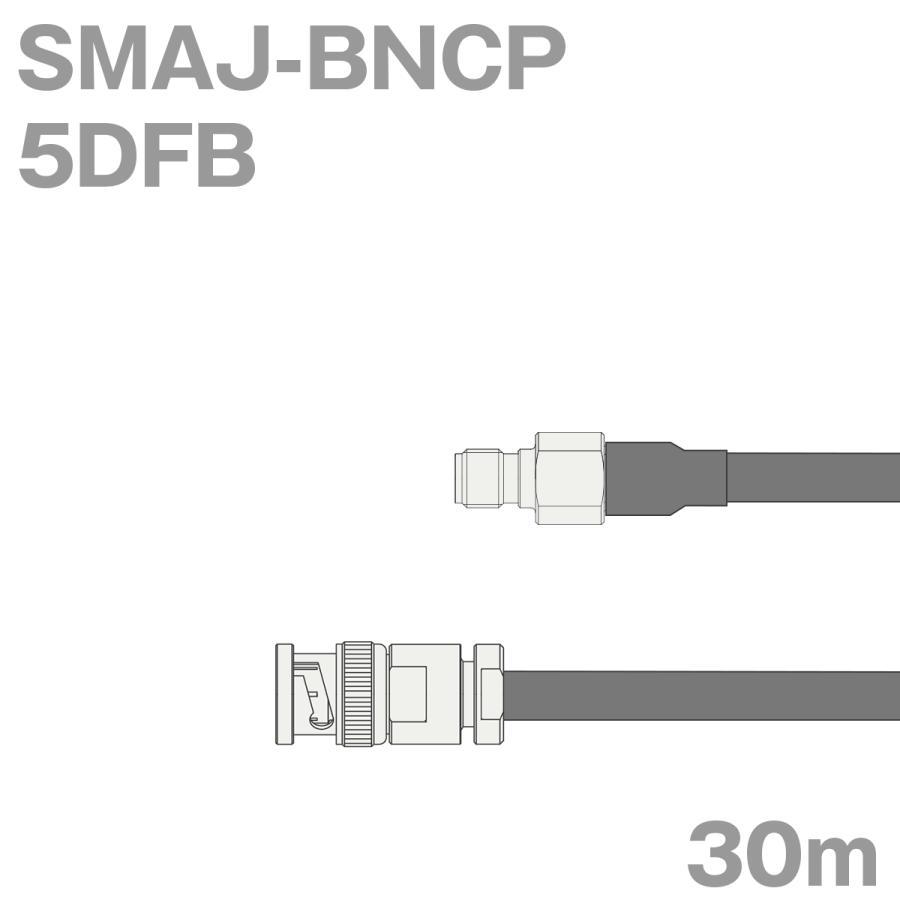 同軸ケーブル5DFB SMAJ-BNCP (BNCP-SMAJ) (BNCP-SMAJ) (BNCP-SMAJ) 30m (インピーダンス:50Ω) 5D-FB加工製作品TV 2de