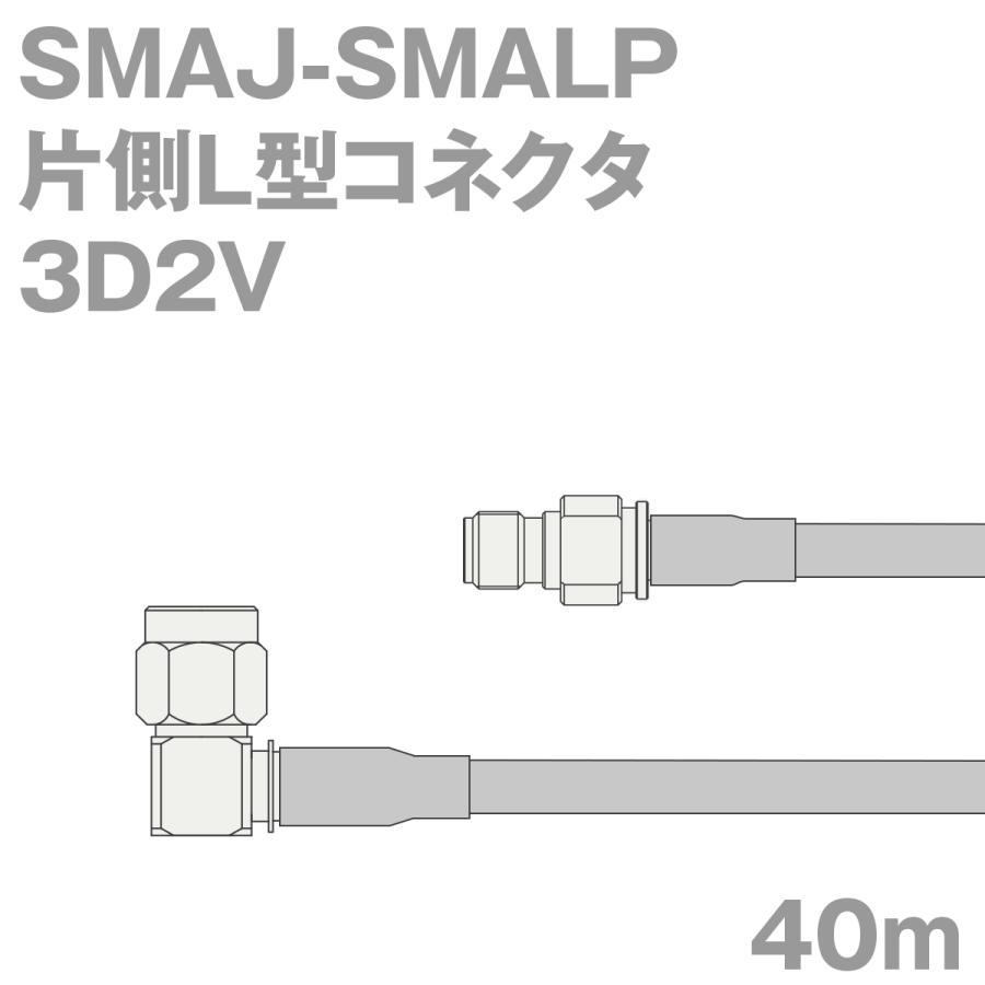 同軸ケーブル3D2V SMAJ-SMALP (SMALP-SMAJ) (SMALP-SMAJ) (SMALP-SMAJ) 40m (インピーダンス:50Ω) 3D-2V加工製作品TV 9c9