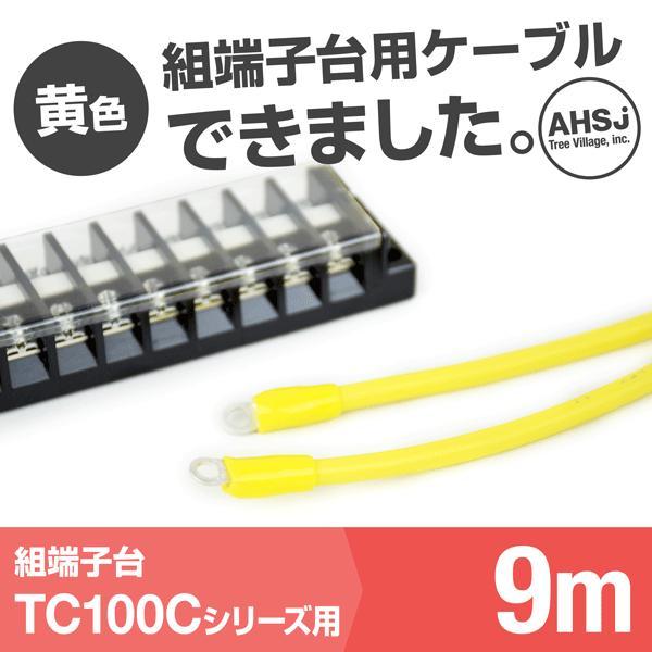 TC100C用 黄色 9m 端子台接続ケーブル (KIV 38sq 丸型圧着端子 R38-8) TV