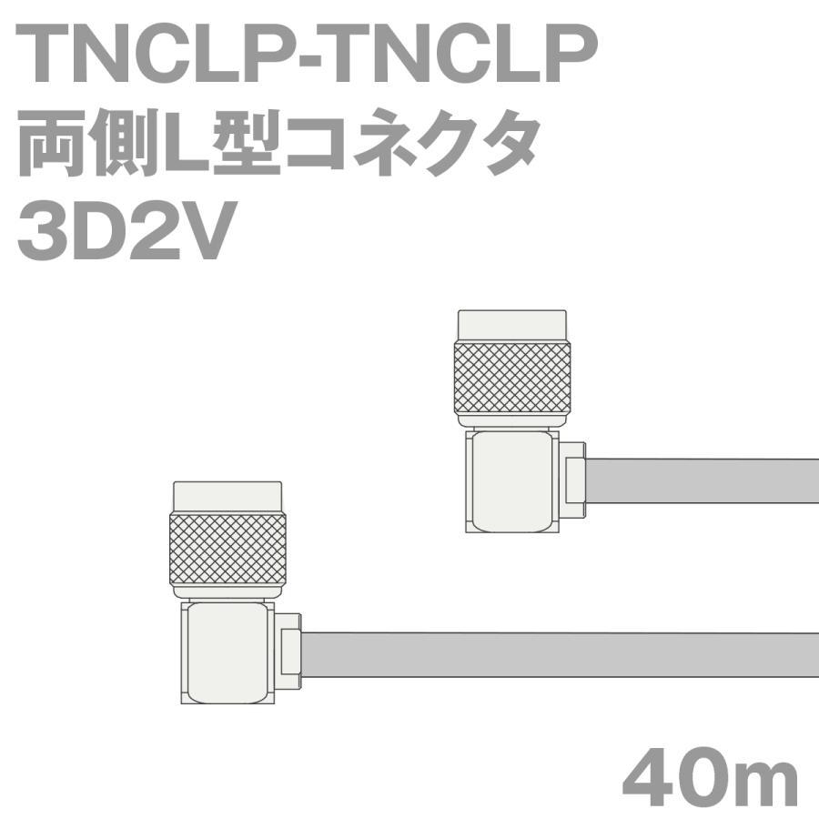 同軸ケーブル3D2V TNCLP-TNCLP 40m (インピーダンス:50Ω) 3D-2V加工製作品TV 3D-2V加工製作品TV 3D-2V加工製作品TV e12