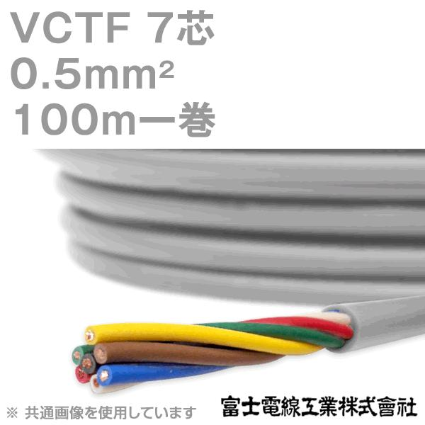 [15%OFF] 富士電線工業 VCTF 0.5sq×7芯 ビニルキャブタイヤコード (丸型ケーブル) (0.5mm 7C 7心) 100m 1巻 KH