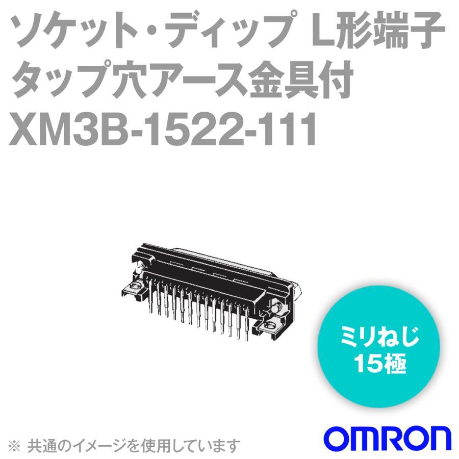 取寄 オムロン(OMRON) XM3B-1522-111 形XM3B ソケット・ディップL形端子 15極 (ミリねじ M2.6×0.45) (タップ穴アース金具付) (70個入) NN