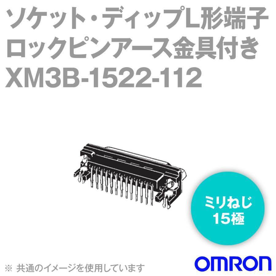 取寄 オムロン(OMRON) XM3B-1522-112 形XM3B ソケット・ディップL形端子 15極 (ミリねじ M2.6×0.45) (ロックピンアース金具付) (70個入) NN