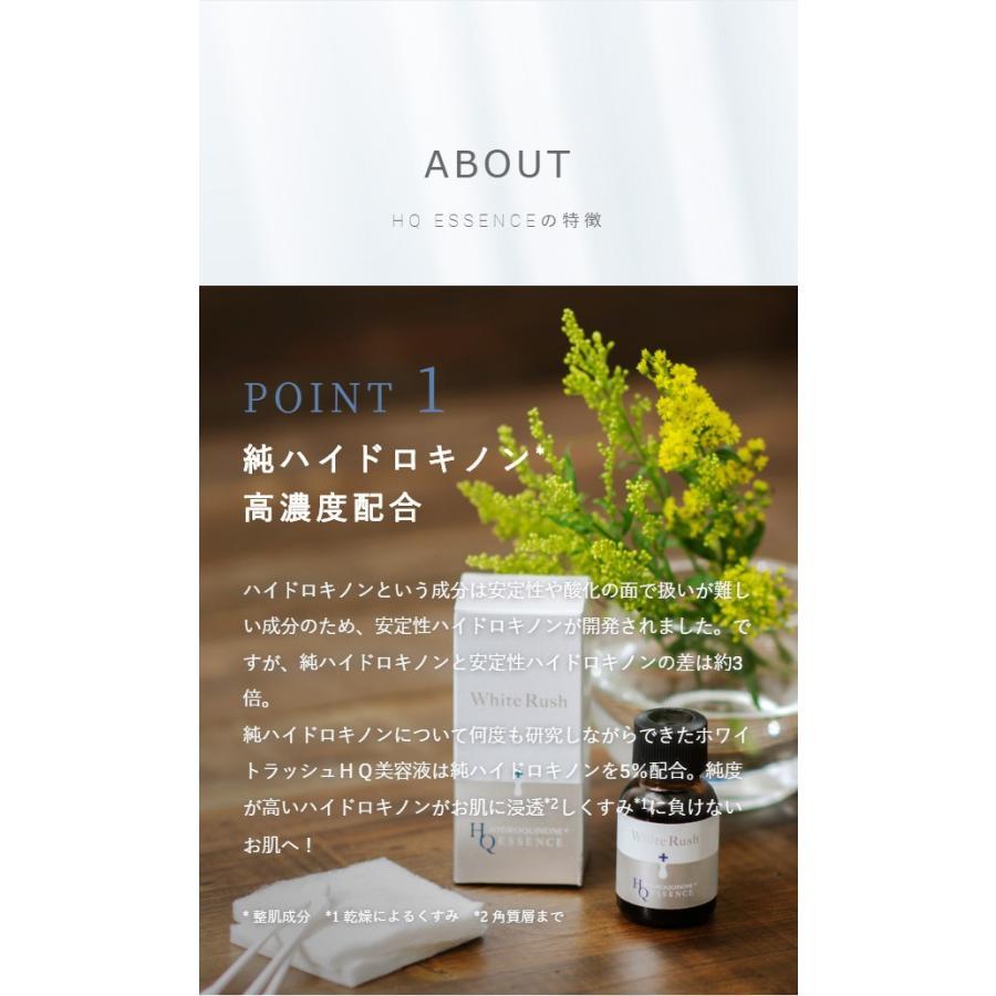 純ハイドロキノン 5% 美容液 ホワイトラッシュ 日本製 15g  配合 メンズ レディース ケア 女性 男性|angelico|02