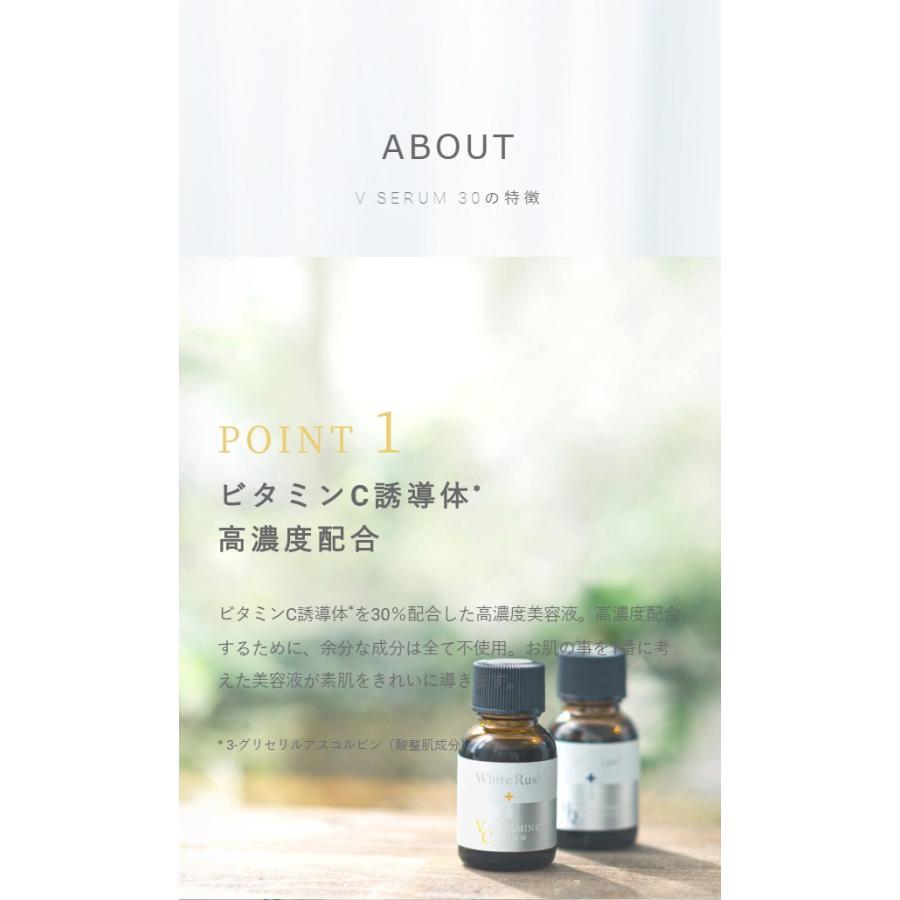 ホワイトラッシュ 高濃度ビタミンC誘導体30% 美容液 日本製 化粧品 VC美容液 Vセラム30(18ml) メンズ レディース 男女兼用|angelico|02
