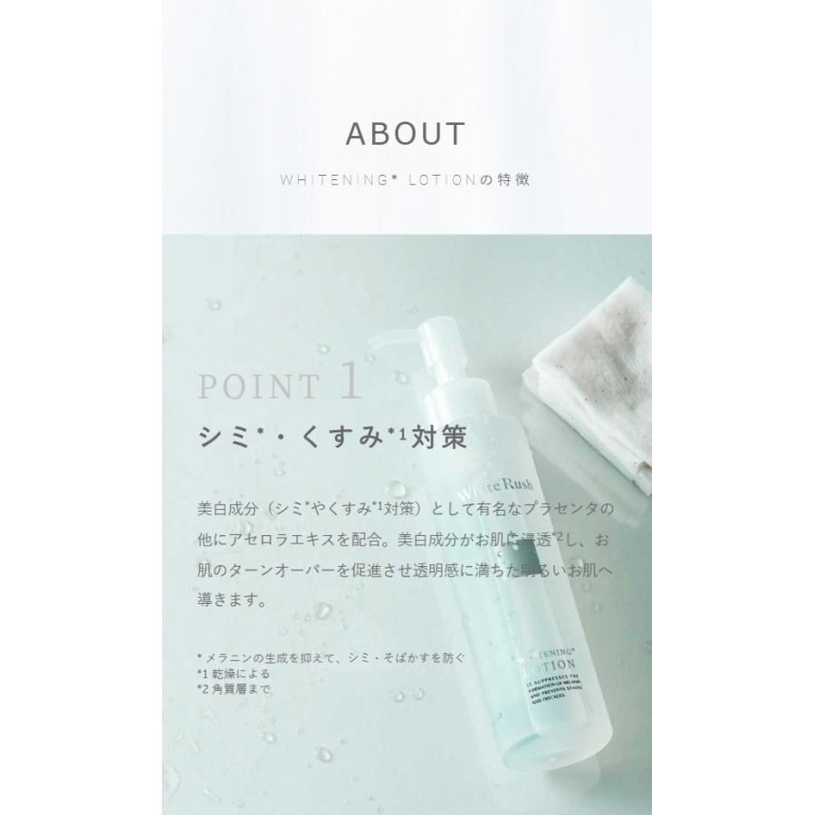 美白化粧水 医薬部外品(150ml)ホワイトラッシュ ホワイトニング ローション|angelico|02