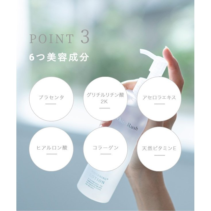 美白化粧水 医薬部外品(150ml)ホワイトラッシュ ホワイトニング ローション|angelico|04