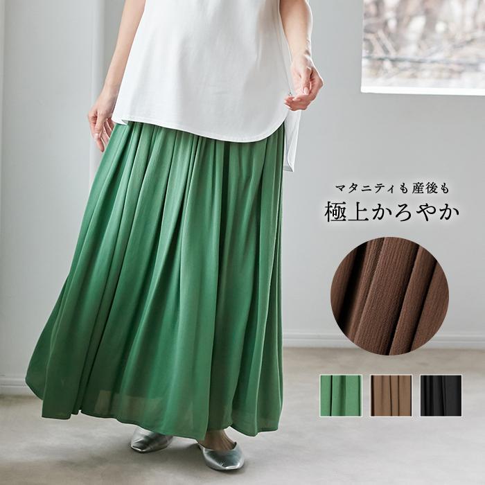高級品 マタニティ スカート ポケット付き 産後対応 送料込 らくちん 楊柳 ギャザー レディース 妊婦 ロングスカート 妊婦服 服 大きいサイズ