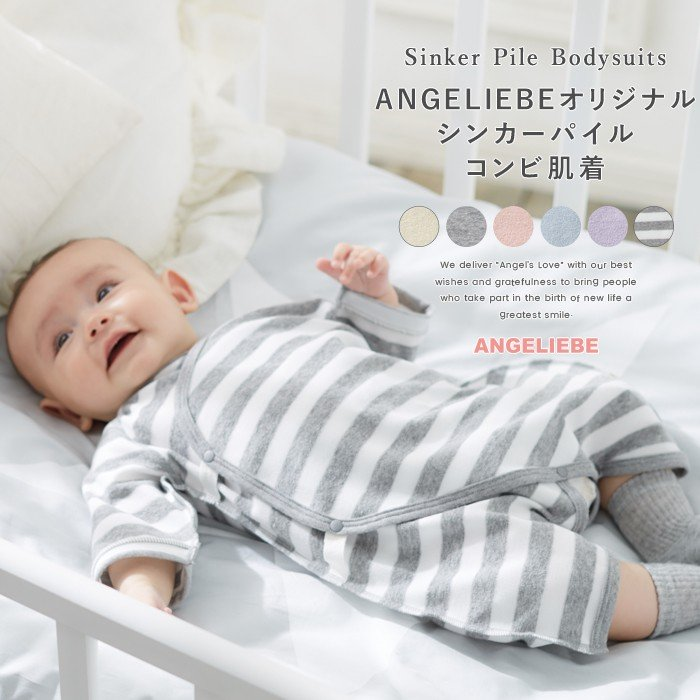 ベビー 日本製 ANGELIEBEオリジナルシンカーパイルコンビ肌着 赤ちゃん ベビー服 おとこのこ おんなのこ 返品交換不可 女の子 男の子 高級品 出産準備