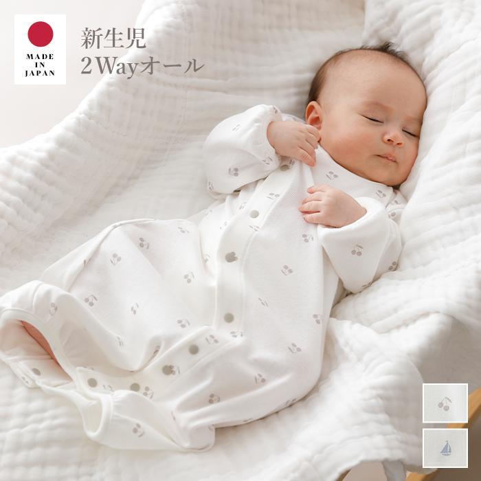 日本製 新生児 服 Anna Nicola プリント2WAYオール かわいい [再販ご予約限定送料無料] 出産準備 スピード対応 全国送料無料 赤ちゃん おしゃれ ベビー服 長袖
