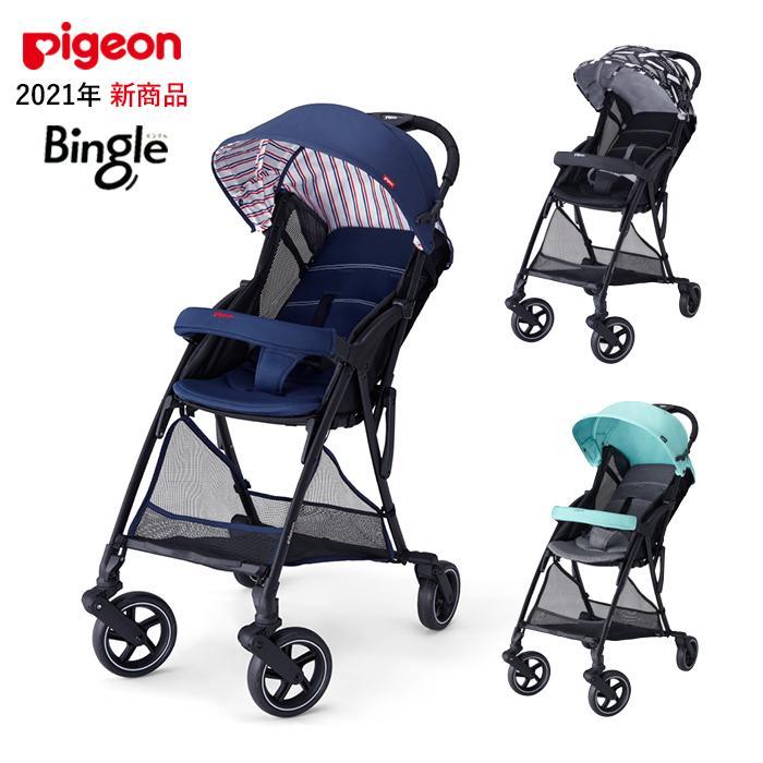 ベビーカー 2021年最新モデル 軽量 ピジョン Bingle BB1 ビングル ベビー用品 バギー 公式通販 赤ちゃん お出かけ B型ベビーカー ママ ※ラッピング ※ 帰省 ベビー