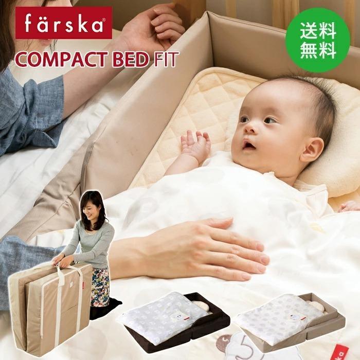 ベビー マーケティング 送料無料新品 コンパクトベッド フィット 赤ちゃん ファルスカ 布団付 ベッドインベッド