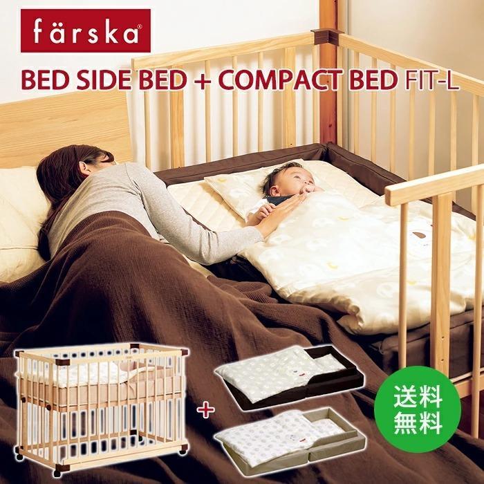 ベビー ファルスカ ベッドサイドベッド 03 実物 コンパクトベッド 赤ちゃん フィットLセット ベビーベッド ねんね 超人気 専門店
