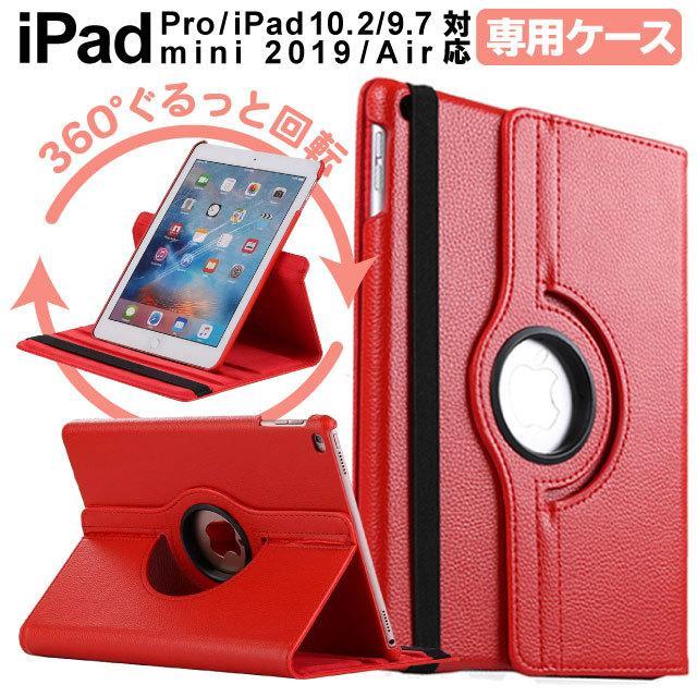 iPad 第8世代 ケース 第7世代 5☆好評 カバー 当店一番人気 アイパッド 10.2 2018 iPad第6世代 mini5 iPadAir3 2019 iPad第5世代