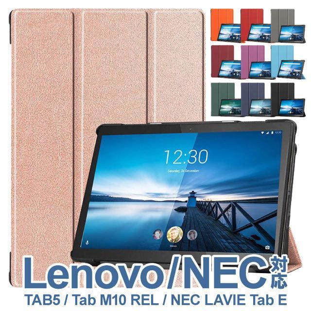 Lenovo Tab5 ケース ソフトバンク レノボ タブレット softbank 801LV TE710KAW M10 Tab カバー 値下げ REL アウトレット☆送料無料 LAVIE E