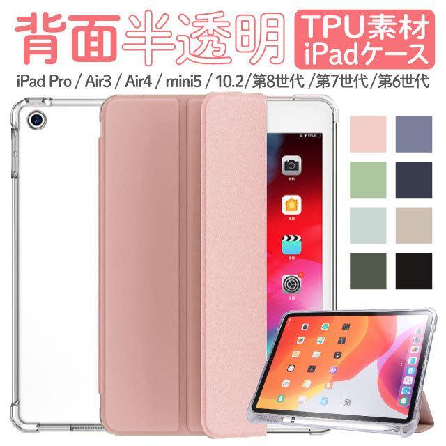 iPad 第8世代 ケース アイパッド 第7世代 アップルペンシル収納付 iPadAir4 10.2 2019 TPU mini5 iPadAir3 交換無料 iPad第5世代 iPad第6世代 新作からSALEアイテム等お得な商品 満載 2018 カバー