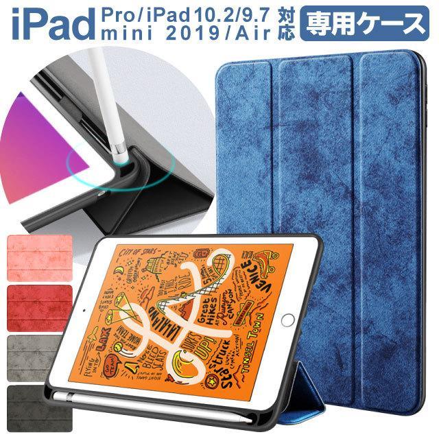 iPad 第8世代 ケース セール アイパッド 第7世代 アップルペンシル収納付 iPadAir4 10.2 2018 iPad第5世代 カバー iPadAir3 iPad第6世代 2019 mini5 TPU 今ダケ送料無料