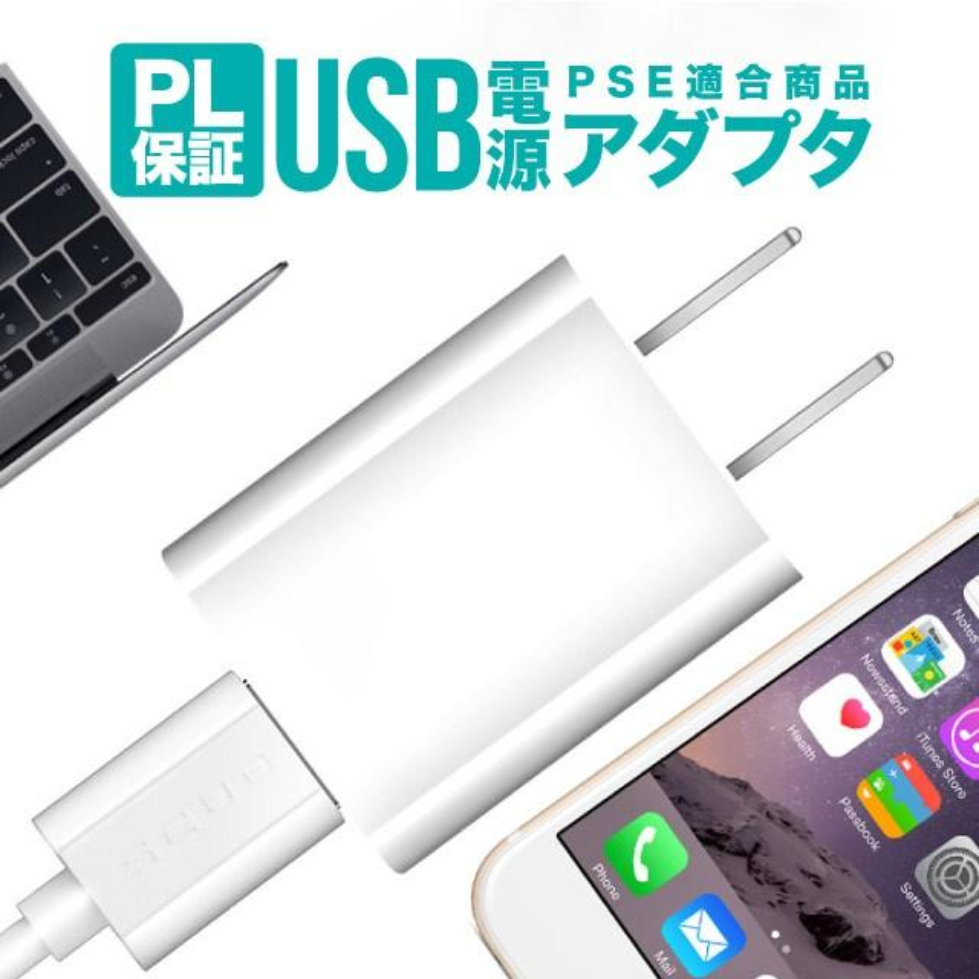 PSE認証 メール便配送可 USB電源アダプタ アイフォン 1着でも送料無料 春の新作 アンドロイド 携帯用 スマートフォンアクセサリー スマホのコンセント充電タイプ iPad iPhone