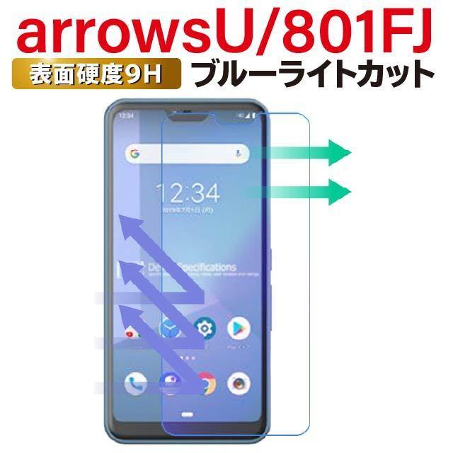 arrows U 保護フィルム アローズU ブルーライトカット 人気ブレゼント 新品未使用正規品 801FJ 強化ガラス ガラスフィルム フィルム